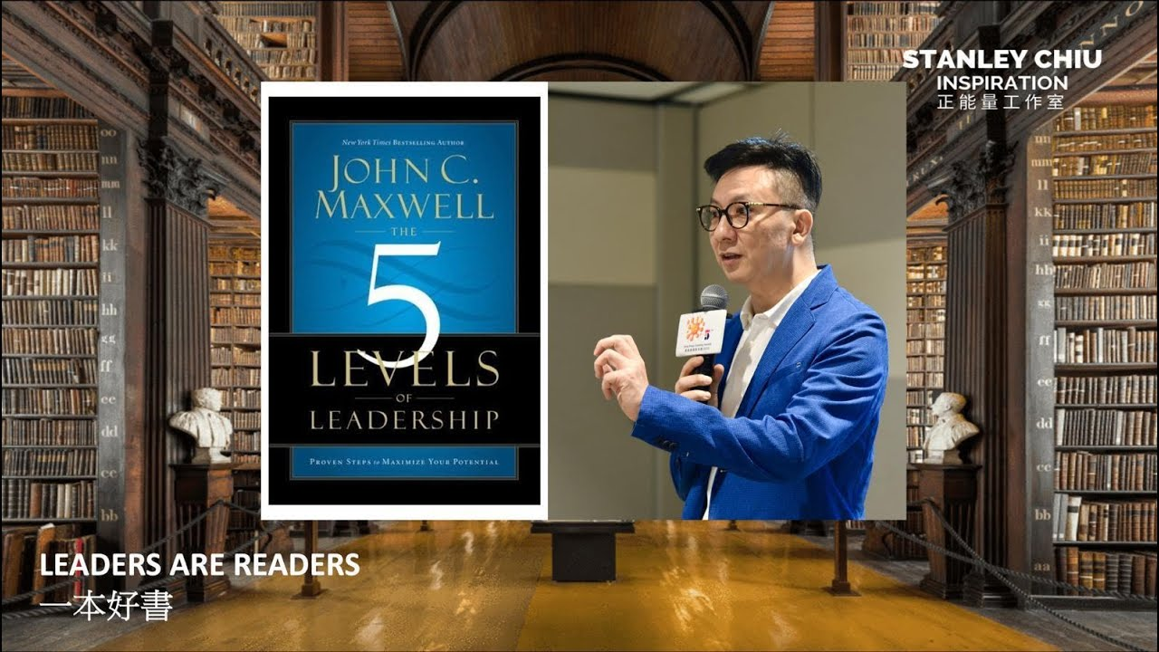 「一本好書」:John Maxwell's 「領導力的五個層次」。你屬於邊一個級別呢?「正能量工作室」視頻 • 為你注入正能量! Stanley Chiu Inspiration • Your