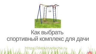 Как выбрать детский спортивный комплекс для дачи(, 2017-03-10T08:29:29.000Z)