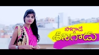 Soggade Sanigadu - New Telugu Short Film 2016