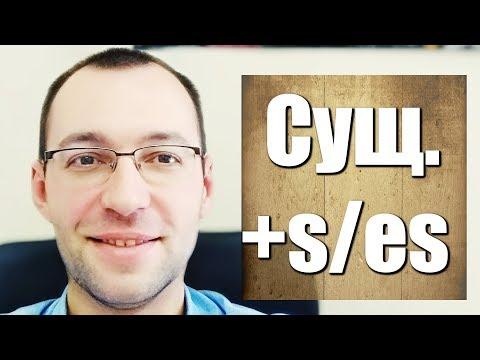 Множественное число существительных. Урок #6. Английский с нуля