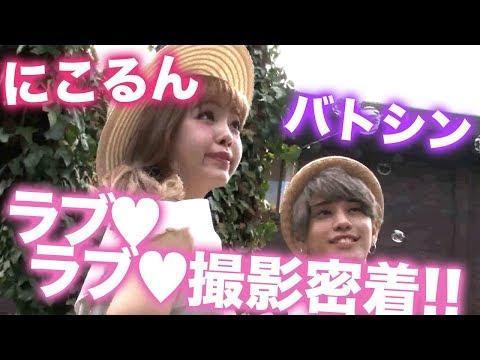 春ファッションLIZ LISA×しーバトるん♥メイキング動画Popteen