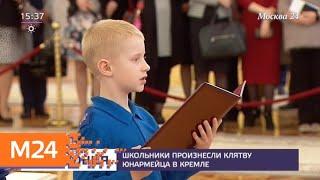 Школьники произнесли клятву юнармейца в Кремле - Москва 24