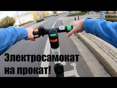 LIME I HIVE | ЭЛЕКТРОСАМОКАТ на ПРОКАТ! ЦЕНА проезда? Польша