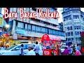 Bara Bazar | Kolkata | City