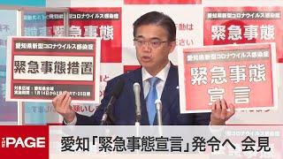 「緊急事態宣言」の対象追加 愛知県・大村知事が臨時会見(2021年1月13日)