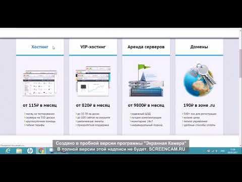 Как выбрать надежный хостинг сайта؟ Обзор¦ Топ 5 Хостинга  Рунета Видео обзор