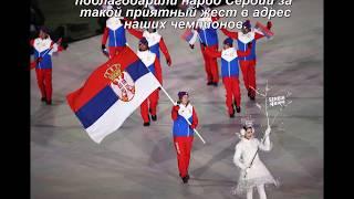 Сербы поддержали Россию и одели форму с Российским флагом