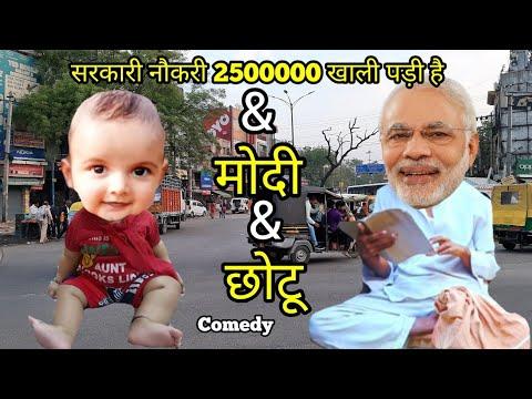 20   नरेंद्र मोदी & छोटू कॉमेडी ! Narendra Modi V/s Chotu Funny Call   मैं बारिश कर दूं पाॅटी की