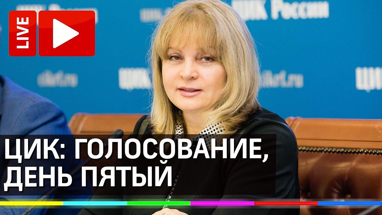 ЦИК: пятый день голосования по поправкам в Конституцию РФ. Прямая трансляция