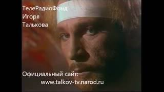 """Игорь Тальков - """"В океане непонимания"""" / клип 1990г."""