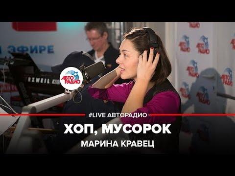 Марина Кравец - Хоп, Мусорок (LIVE @ Авторадио)