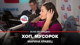Марина Кравец - Хоп, Мусорок (LIVE  Авторадио)