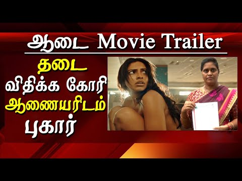 Ban aadai movie  trailer  police complaint against Amala Paul aadai movie  UP police complaint is filed against or die movie trailer the Chennai police commissioner bye Rajeshwari Priya the former women wing secretary of pattali Makkal Katchi.  after logging the complaint Rajeshwari Priya told the reporters that or die movie trailer insulting the  women of Tamilnadu and also corrupting the minds of small children were watching the order trailer so she requested the commissioner to take action against aadai movie trailer distributors   tamil news today    For More tamil news, tamil news today, latest tamil news, kollywood news, kollywood tamil news Please Subscribe to red pix 24x7 https://goo.gl/bzRyDm red pix 24x7 is online tv news channel and a free online tv