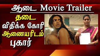 Ban aadai movie  trailer  police complaint against Amala Paul aadai movie