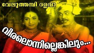 Download Hindi Video Songs - Viralonnilenkilum... | Malayalam Old Epic Movie | Veluthambi Dalawa | Movie Song