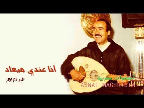 أنا عندي ميعاد - حميد الزهير  | Hamid Zahir