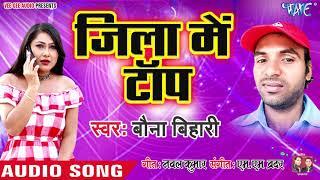 भोजपुरी का सबसे हिट गाना 2019 - Jila Me Lagelu Top - Bauna Bihari - Bhojpuri Hit Song 2019