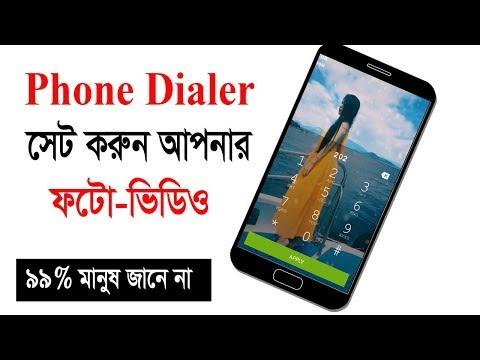 Phone Dialer ফটো-ভিডিও  সেট করবেন যেভাবে- How to set dial pad photo-video
