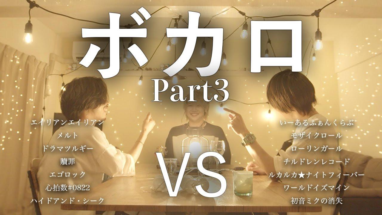 【対決】ボカロ[Part3]マッシュアップメドレー -Vocaloid Part3 Mash Up Medley Battle-
