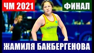 Женская вольная борьба ЧМ 2021 Финал 72 кг Жамиля Бакбергенова Масако Фуруити Казахстан ждет