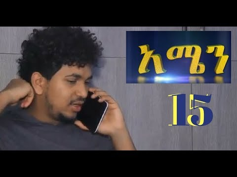 "Amen ""አሜን"" Ethiopian Series Drama Episode 15"