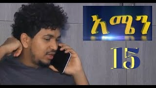 "Video Amen ""አሜን"" Ethiopian Series Drama Episode 15 download MP3, 3GP, MP4, WEBM, AVI, FLV Januari 2018"