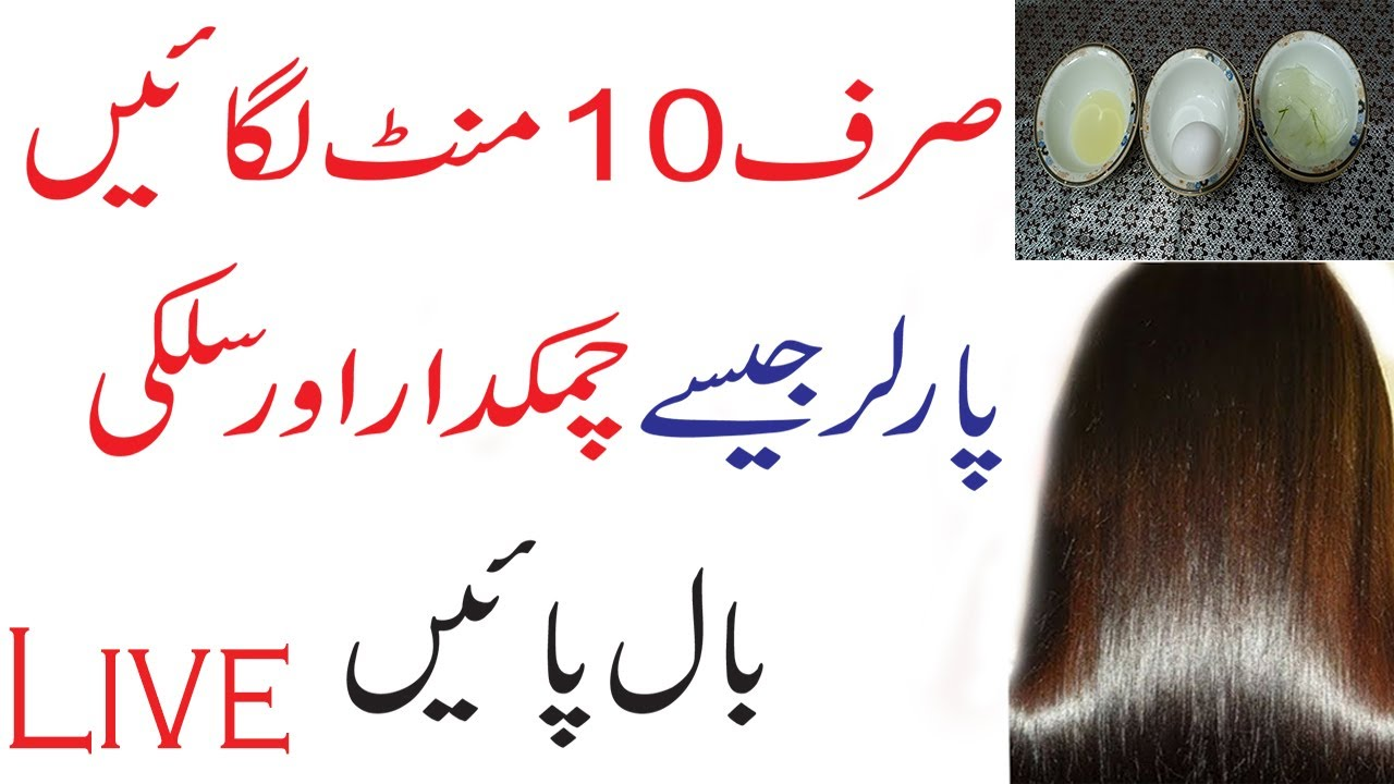 Silky And Shiny Hair Home Remedies In Urdu Hind Get Silky And Shiny Hair In 10 Minutes Youtube