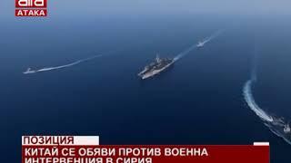 Позиция. Китай се обяви против военна интервенция в Сирия /11.04.2018 г./