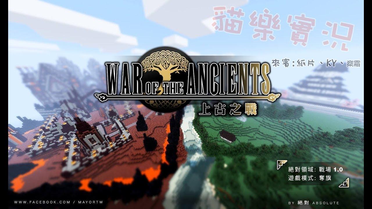【貓樂Minecraft實況】MayorTW上古之戰活動 - YouTube