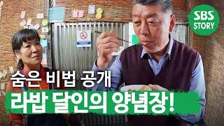 '부산 라밥 달인' 달인의 양념장! 숨은 비법 공개!ㅣ…