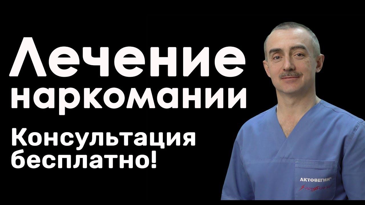 Медицинские центры по лечению наркомании вывод из запоя цены москва