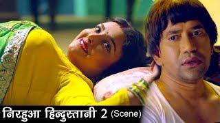 FULL ROMANTIC MOOD - Nirahua - Aamrapali Dubey - Comedy Scene - Bhojpuri Movie Nirhuaa Hindustani 2