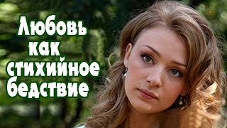 Любовь как стихийное бедствие (мини-сериал) Русские новинки фильмов 2016 #анонс Наше кино