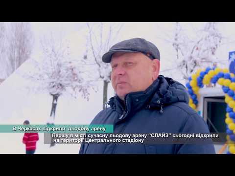 Телеканал АНТЕНА: В Черкасах відкрили льодову арену