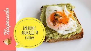 ЗаМечаТельный Завтрак за 10 минут!!!🥑 Гренки+Авокадо+Яйцо