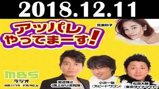 2018 12 11 アッパレやってまーす!火曜日 宮迫博之(雨上がり決死隊)...