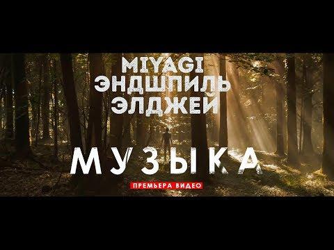 Miyagi & Эндшпиль - Музыка  feat. Элджей  (Unofficial clip 2018)