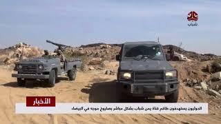 الحوثيون يستهدفون طاقم قناة يمن شباب بشكل مباشر بصاروخ موجه في البيضاء   تقرير عمر المقرمي