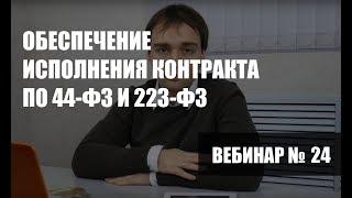 Обеспечение исполнения контракта по 44-ФЗ и 223-ФЗ