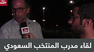 لقاء خاص مع مدرب المنتخب السعودي بيتزي