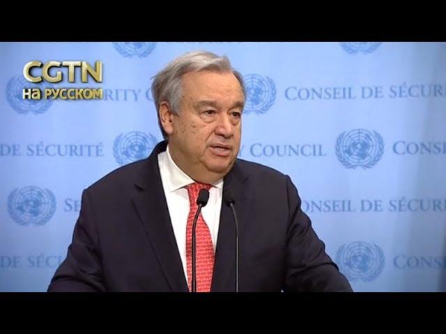 Глава ООН: Китай играет важную роль в решении проблемы Корейского полуострова