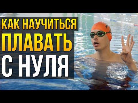 Как научиться плавать взрослому человеку самостоятельно видео