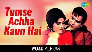 Tumse Achha Kaun Hai   Full Album   Shammi Kapoor   Babita   Janam Janam Ka Sath Hai  #StayHome