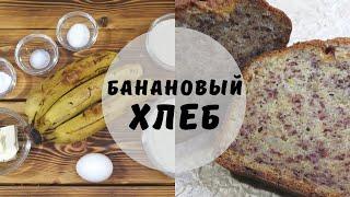 Банановый хлеб Классический рецепт