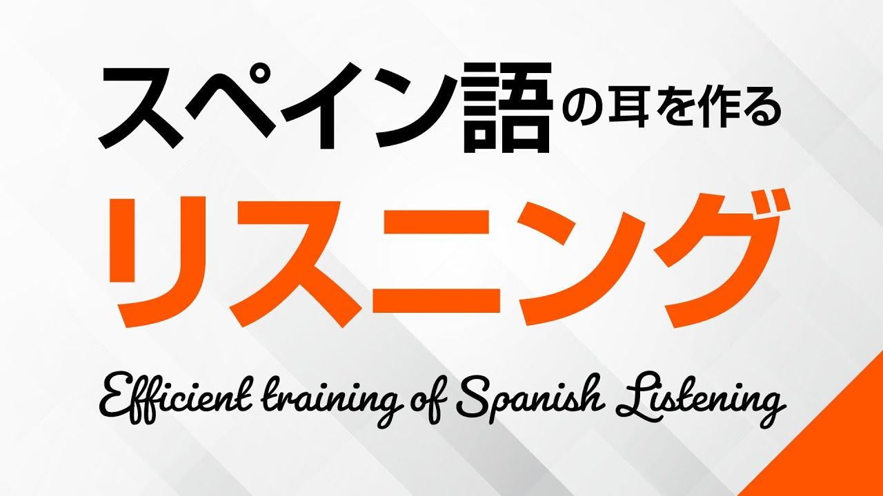 スペイン語の耳を作る!リスニング訓練 -スペイン語検定、DELE、西検対策にも