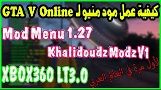 حصريا كيفية تركيب مود منيو جراند 5 | GTA 5 Mod Menu 1.27 XBOX360 LT3 | GTA V Online/Offline