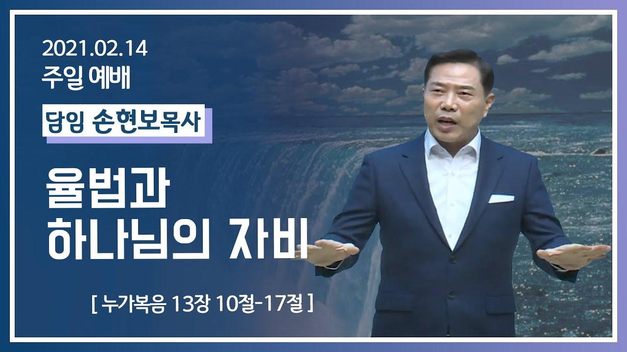 [2021-02-14]주일2부예배 손현보목사: 율법과 하나님의 자비 (눅13장10절~17절)