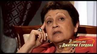 "Дина Рубина. ""В гостях у Дмитрия Гордона"". 1/2 (2013)"