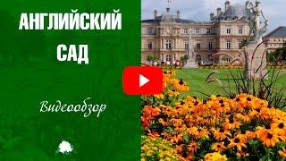 видео Английский стиль в ландшафтном дизайне