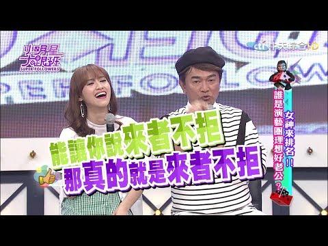 【完整版】女神來排名!誰是演藝圈理想好老公?2017.06.27小明星大跟班